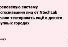 Фото Московскую систему распознавания лиц от NtechLab начали тестировать ещё в десяти крупных городах