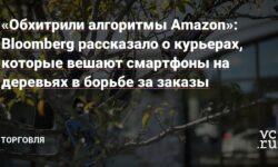 «Обхитрили алгоритмы Amazon»: Bloomberg рассказало о курьерах, которые вешают смартфоны на деревьях в борьбе за заказы
