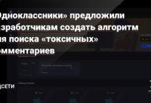 Фото «Одноклассники» предложили разработчикам создать алгоритм для поиска «токсичных» комментариев