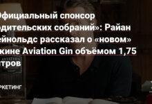 Фото «Официальный спонсор родительских собраний»: Райан Рейнольдс рассказал о «новом» джине Aviation Gin объёмом 1,75 литров