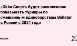 «Okko Спорт» будет эксклюзивно показывать турниры по смешанным единоборствам Bellator в России с 2021 года