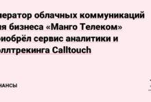 Фото Оператор облачных коммуникаций для бизнеса «Манго Телеком» приобрёл сервис аналитики и коллтрекинга Calltouch