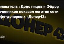 Фото Основатель «Додо пиццы» Фёдор Овчинников показал логотип сети кафе-донерных «Донер42»