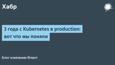 Фото [Перевод] 3 года с Kubernetes в production: вот что мы поняли