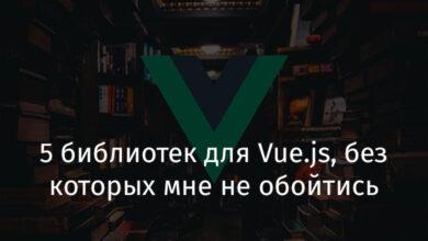 Фото [Перевод] 5 библиотек для Vue.js, без которых мне не обойтись