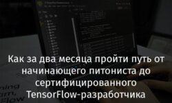 [Перевод] Как за два месяца пройти путь от начинающего питониста до сертифицированного TensorFlow-разработчика