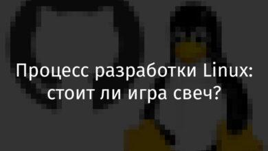 Фото [Перевод] Процесс разработки Linux: стоит ли игра свеч?