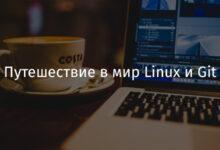 Фото [Перевод] Путешествие в мир Linux и Git