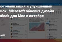 Фото Персонализация и улучшенный поиск: Microsoft обновит дизайн Outlook для Mac в октябре