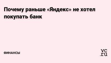 Фото Почему раньше «Яндекс» не хотел покупать банк