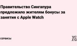 Правительство Сингапура предложило жителям бонусы за занятия с Apple Watch