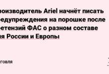 Фото Производитель Ariel начнёт писать предупреждения на порошке после претензий ФАС о разном составе для России и Европы