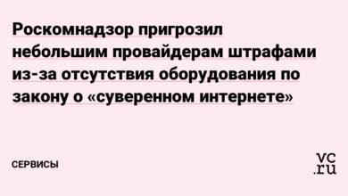 Фото Роскомнадзор пригрозил небольшим провайдерам штрафами из-за отсутствия оборудования по закону о «суверенном интернете»