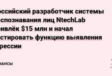Фото Российский разработчик системы распознавания лиц NtechLab привлёк $15 млн и начал тестировать функцию выявления агрессии