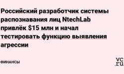 Российский разработчик системы распознавания лиц NtechLab привлёк $15 млн и начал тестировать функцию выявления агрессии