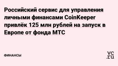 Фото Российский сервис для управления личными финансами CoinKeeper привлёк 125 млн рублей на запуск в Европе от фонда МТС