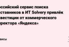 Фото Российский сервис поиска наставников в ИТ Solvery привлёк инвестиции от коммерческого директора «Яндекса»