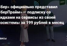 Фото «Сбер» официально представил «СберПрайм» — подписку со скидками на сервисы из своей экосистемы за 199 рублей в месяц