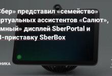 Фото «Сбер» представил «семейство» виртуальных ассистентов «Салют», «умный» дисплей SberPortal и ТВ-приставку SberBox