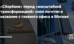 «Сбербанк» перед «масштабной трансформацией» снял логотип и название с главного офиса в Москве