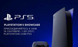 Сегодня — презентация PlayStation 5. Ждём объявления цен и даты выхода новых консолей Sony