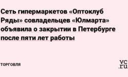 Сеть гипермаркетов «Оптоклуб Ряды» совладельцев «Юлмарта» объявила о закрытии в Петербурге после пяти лет работы
