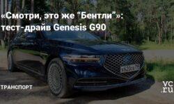 """«Смотри, это же """"Бентли""""»: тест-драйв Genesis G90"""