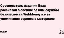 Сооснователь издания Baza рассказал о слежке за ним службы безопасности WebMoney из-за упоминания сервиса в материале
