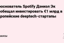 Фото Сооснователь Spotify Дэниэл Эк пообещал инвестировать €1 млрд в европейские deeptech-стартапы