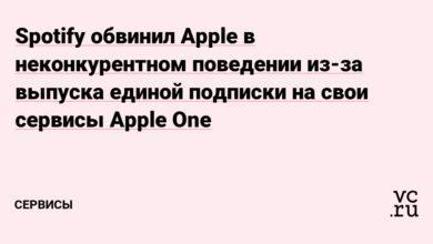 Фото Spotify обвинил Apple в неконкурентном поведении из-за выпуска единой подписки на свои сервисы Apple One