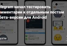 Фото Telegram начал тестировать комментарии к отдельным постам в бета-версии для Android