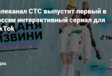 Фото Телеканал СТС выпустит первый в России интерактивный сериал для TikTok