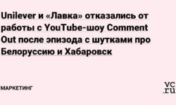 Unilever и «Лавка» отказались от работы с YouTube-шоу Comment Out после эпизода с шутками про Белоруссию и Хабаровск