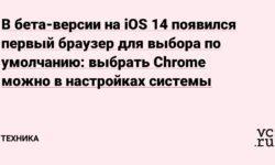 В бета-версии на iOS 14 появился первый браузер для выбора по умолчанию: выбрать Chrome можно в настройках системы