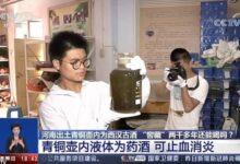 Фото В Китае найдено вино возрастом 2000 лет. От каких болезней оно помогало?