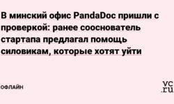 В минский офис PandaDoc пришли с проверкой: ранее сооснователь стартапа предлагал помощь силовикам, которые хотят уйти
