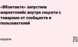 «ВКонтакте» запустила маркетплейс внутри соцсети с товарами от сообществ и пользователей