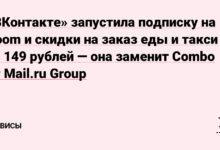 Фото «ВКонтакте» запустила подписку на Boom и скидки на заказ еды и такси за 149 рублей — она заменит Combo от Mail.ru Group