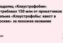 Фото Владелец «Клаустрофобии» потребовал 150 млн от прокатчиков фильма «Клаустрофобы: квест в Москве» за похожее название