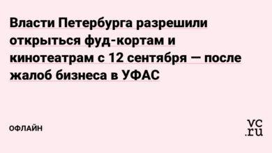 Фото Власти Петербурга разрешили открыться фуд-кортам и кинотеатрам с 12 сентября — после жалоб бизнеса в УФАС