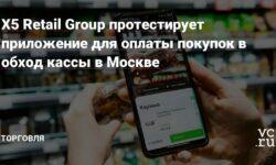 X5 Retail Group протестирует приложение для оплаты покупок в обход кассы в Москве