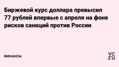 Фото Биржевой курс доллара превысил 77 рублей впервые с апреля на фоне рисков санкций против России
