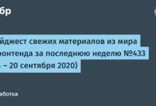 Photo of Дайджест свежих материалов из мира фронтенда за последнюю неделю №433 (14 — 20 сентября 2020)