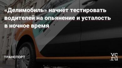 Фото «Делимобиль» начнёт тестировать водителей на опьянение и усталость в ночное время