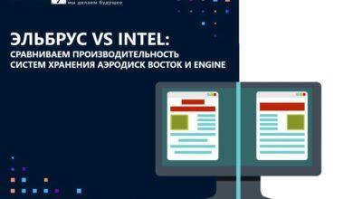 Фото Эльбрус VS Intel. Сравниваем производительность систем хранения Аэродиск Восток и Engine