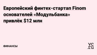 Фото Европейский финтех-стартап Finom основателей «Модульбанка» привлёк $12 млн