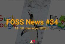 Photo of FOSS News №34 – дайджест новостей свободного и открытого ПО за 14-20 сентября 2020 года