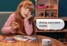 Photo of Голосовая помощница «Алиса» научилась отличать детей от взрослых