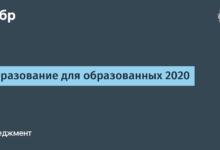 Фото [Из песочницы] Образование для образованных 2020