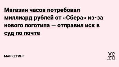 Фото Магазин часов потребовал миллиард рублей от «Сбера» из-за нового логотипа — отправил иск в суд по почте